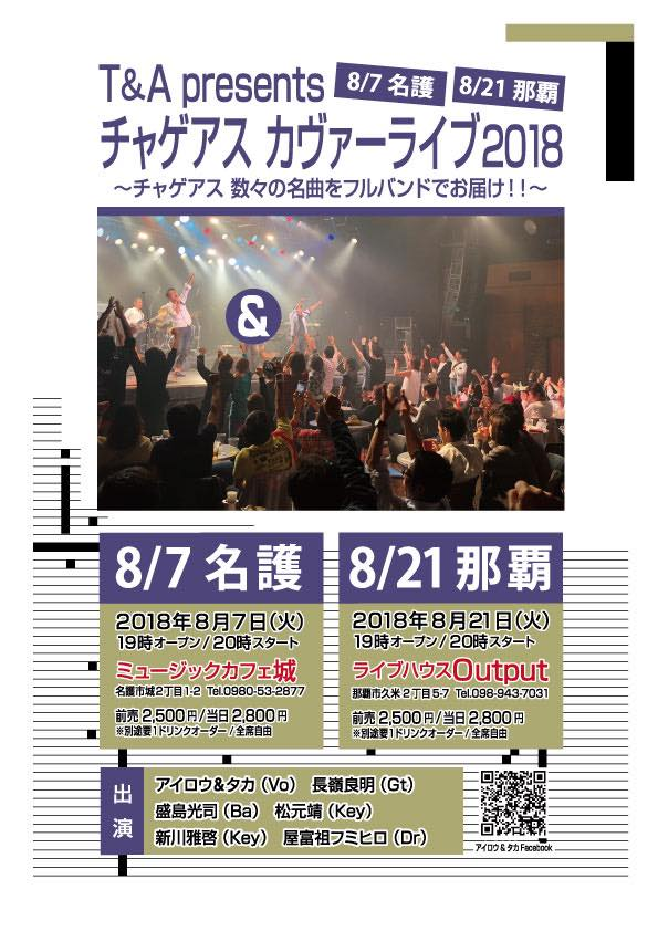 T&A presents チャゲアスカヴァーライブ2018