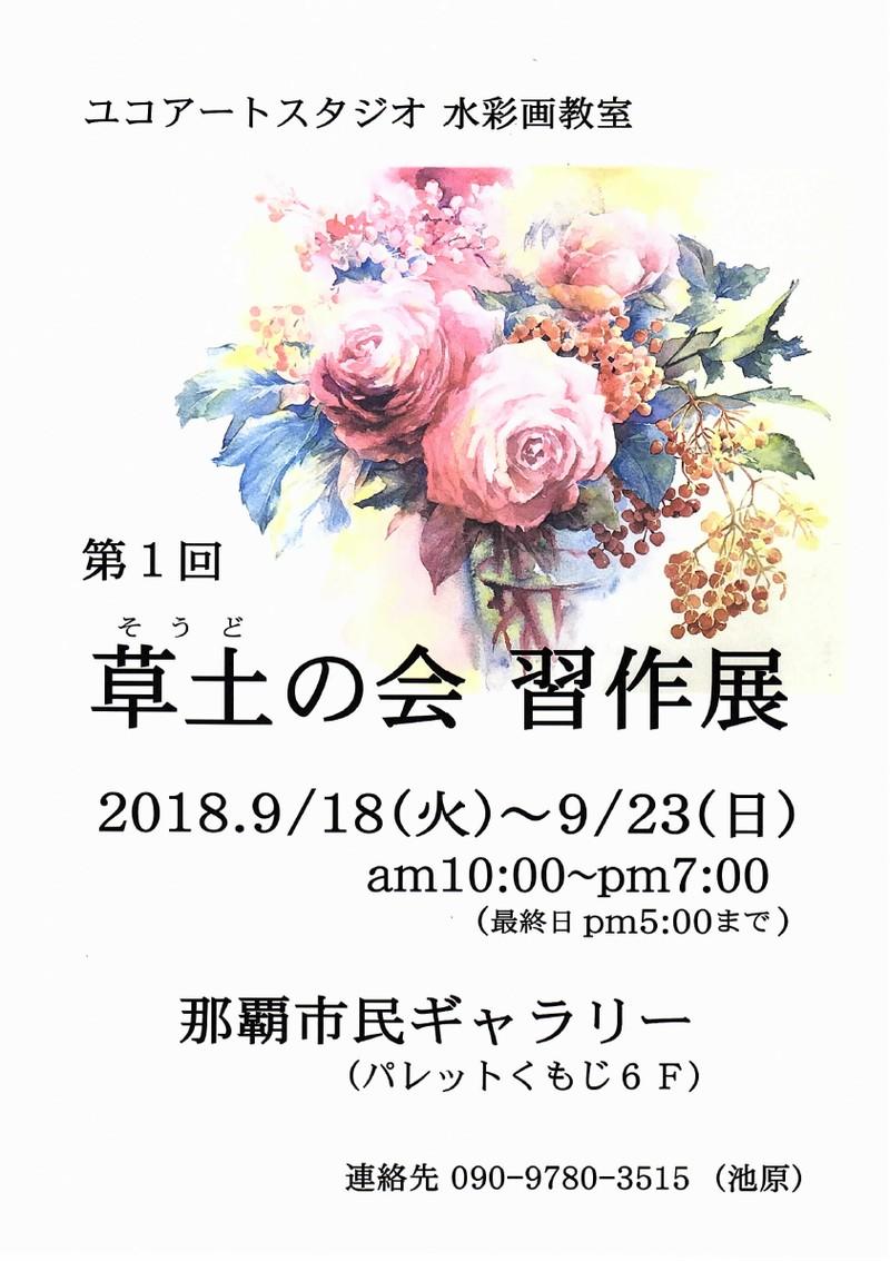 ココアートスタジオ水彩画教室 第1回 草土の会 習作展