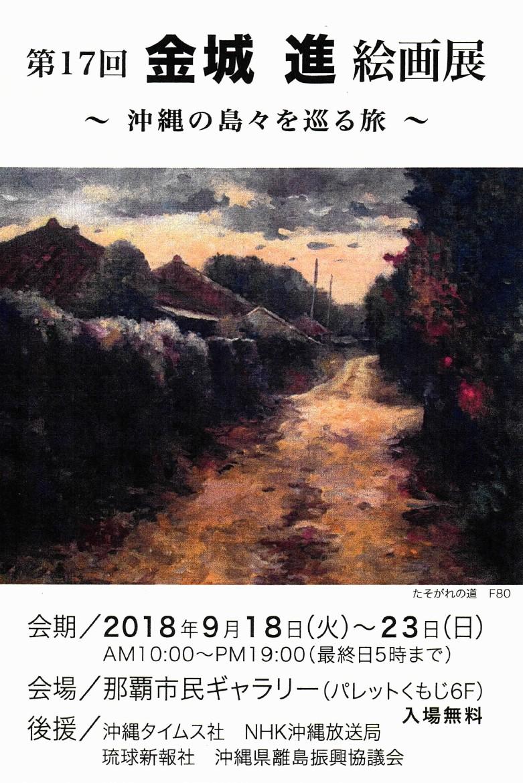 第17回 金城進 絵画展~沖縄の島々を巡る旅~