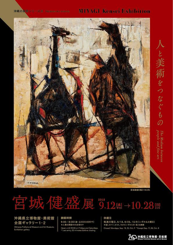 沖縄の美術シリーズ7「宮城健盛展」