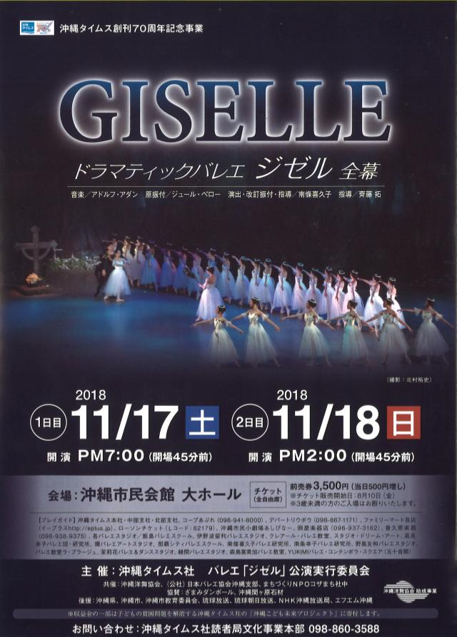 『GISELLE』ドラマティックバレエ ジゼル全幕