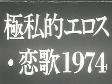 『極私的エロス 恋歌1974』