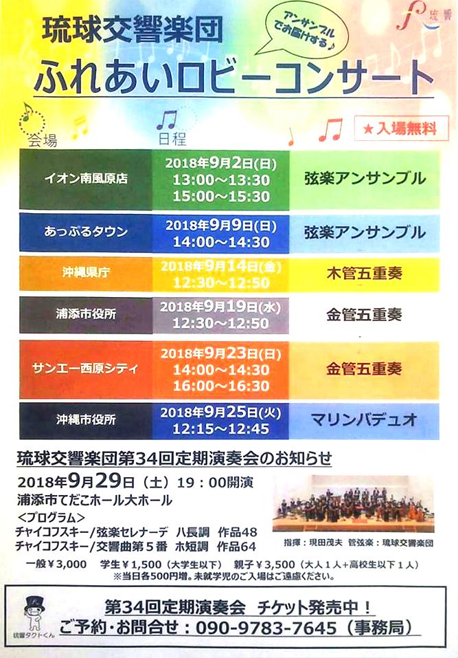 琉球交響楽団 ふれあいロビーコンサート