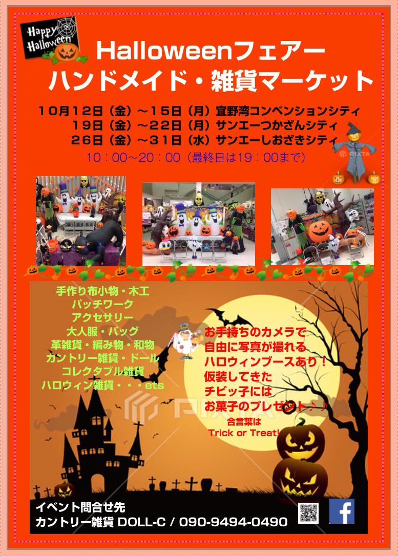 Halloweenフェアー ハンドメイド・雑貨マーケット
