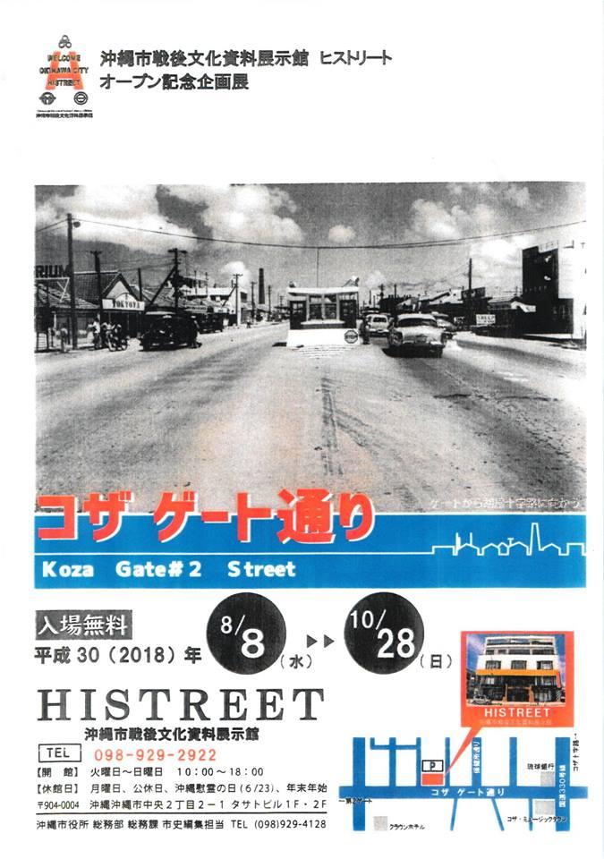沖縄市戦後文化資料展示館 ヒストリートオープン記念企画展