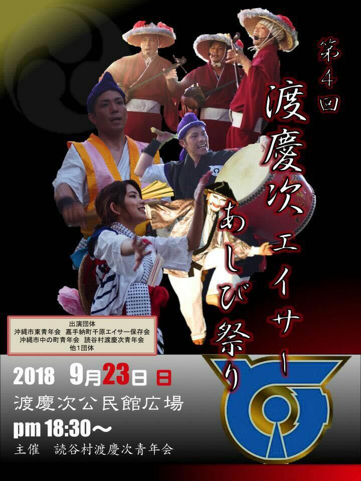 第4回 渡慶次エイサーあしび祭り