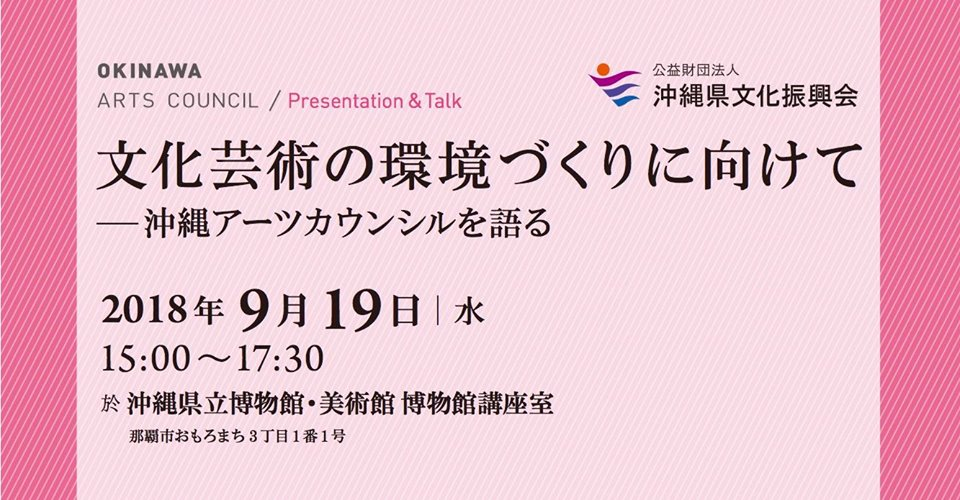 Presentation&Talk「文化芸術の環境づくりに向けて 沖縄アーツカウンシルを語る」