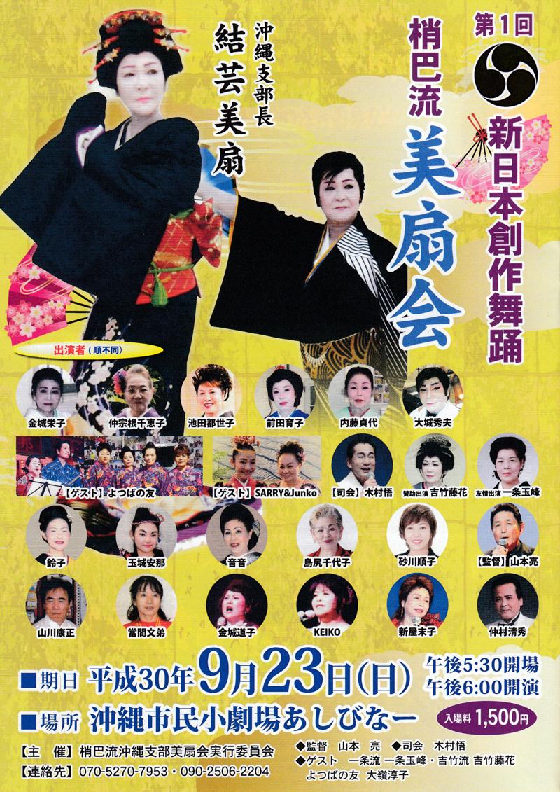 第1回 新日本創作舞踊結芸流 美扇会