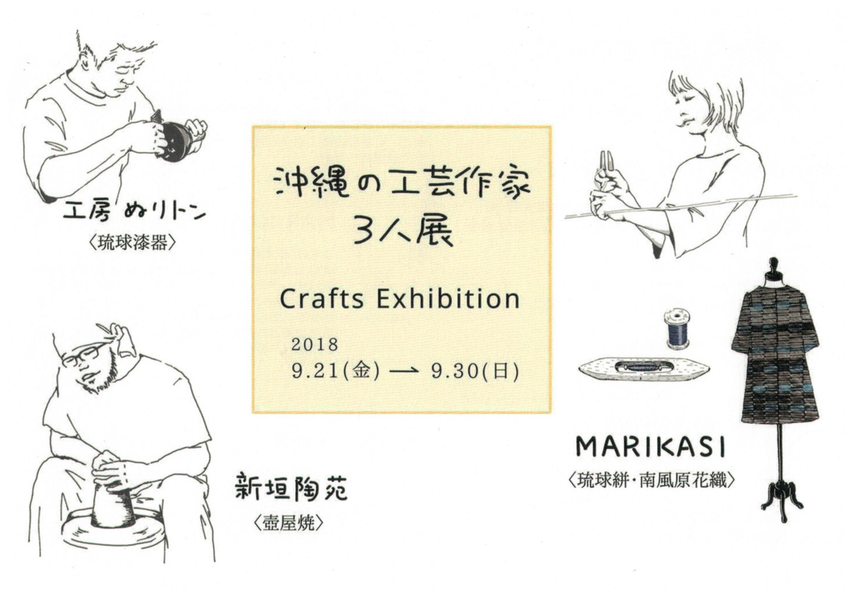 琉球絣・漆・壺屋焼 沖縄の工芸作家3人展