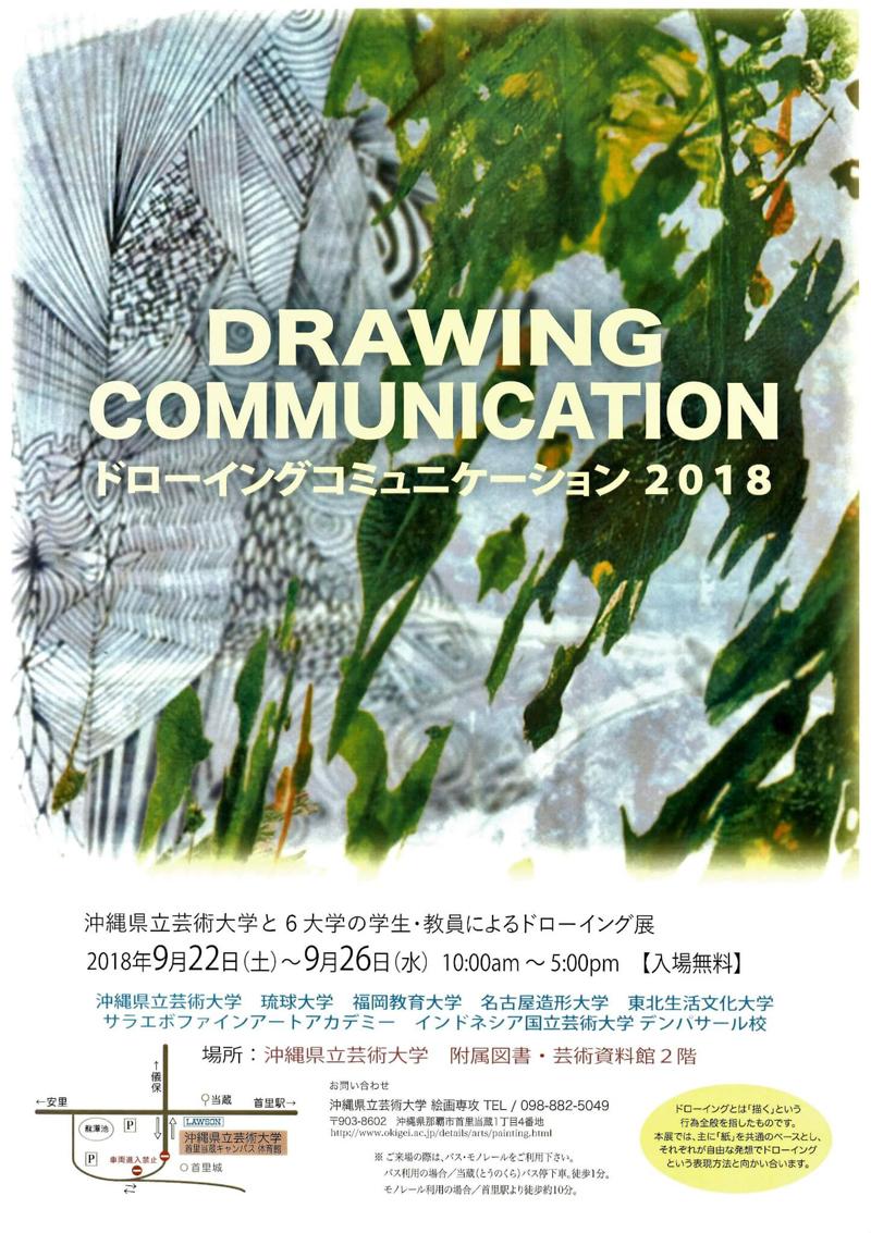 絵画専攻 ドローイングコミュニケーション2018