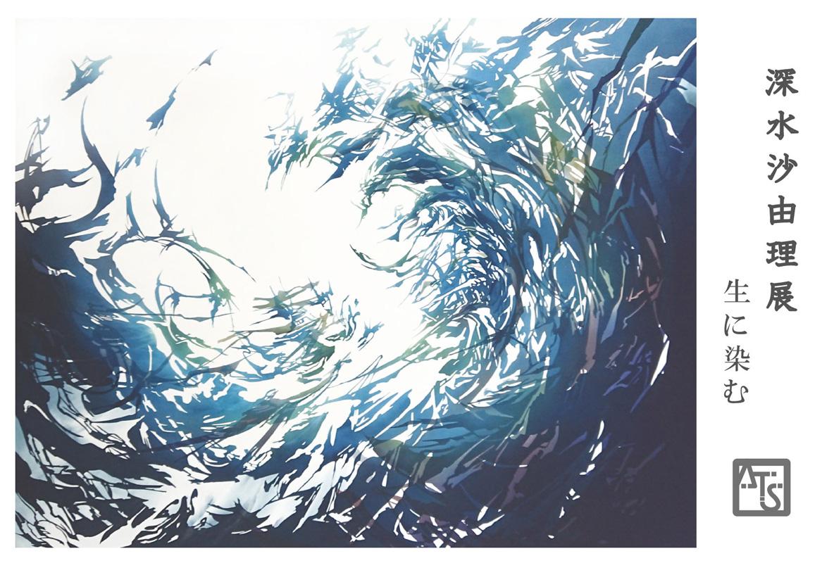 深水沙由理展「生に染む」