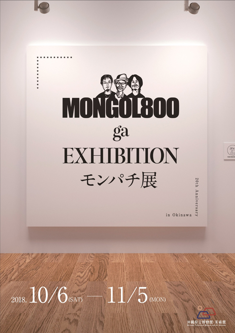 MONGOL800 ga EXHIBITION モンパチ展 in Okinawa - 20th Anniversary