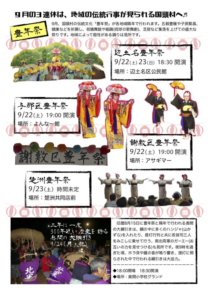 辺土名豊年祭