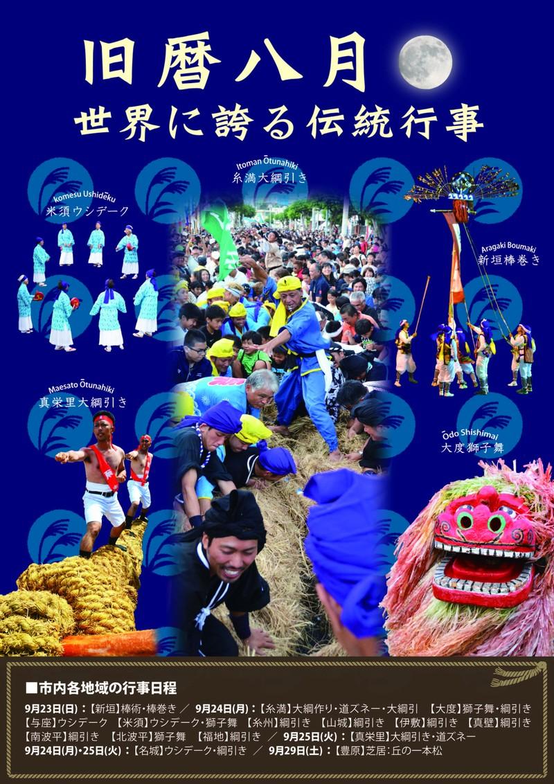 糸満市 旧暦八月伝統行事