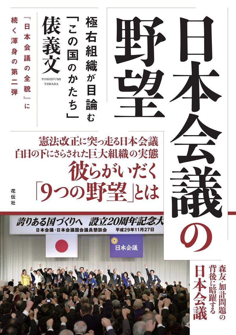 俵義文『日本会議の野望』出版記念トークイベント
