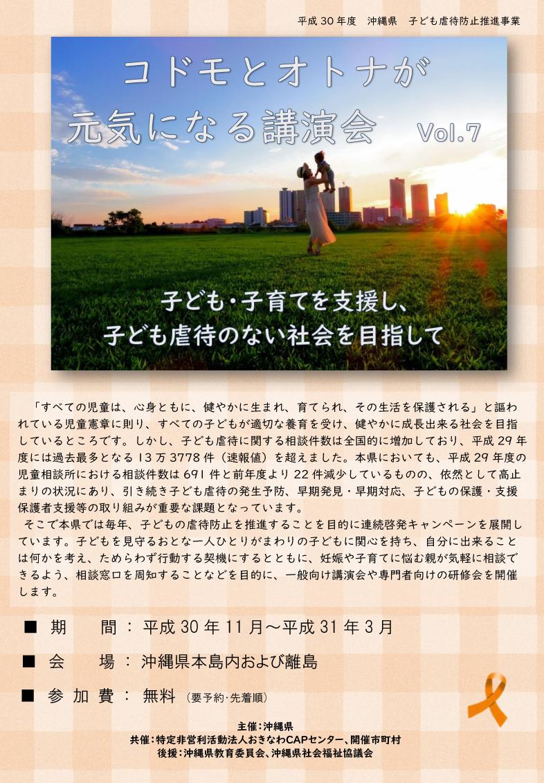 コドモとオトナが元気になる講習会 vol.7(全6回)〜子ども・子育てを支援して子ども虐待のない社会を目指して