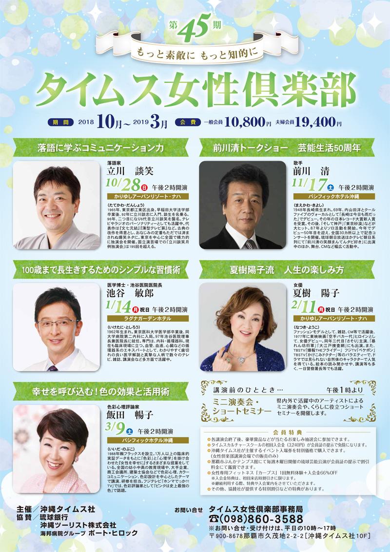 第45期 タイムス女性倶楽部(全5回)