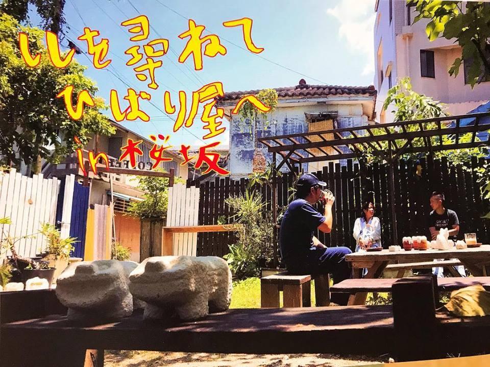 ししを尋ねてひばり屋へ in 桜坂