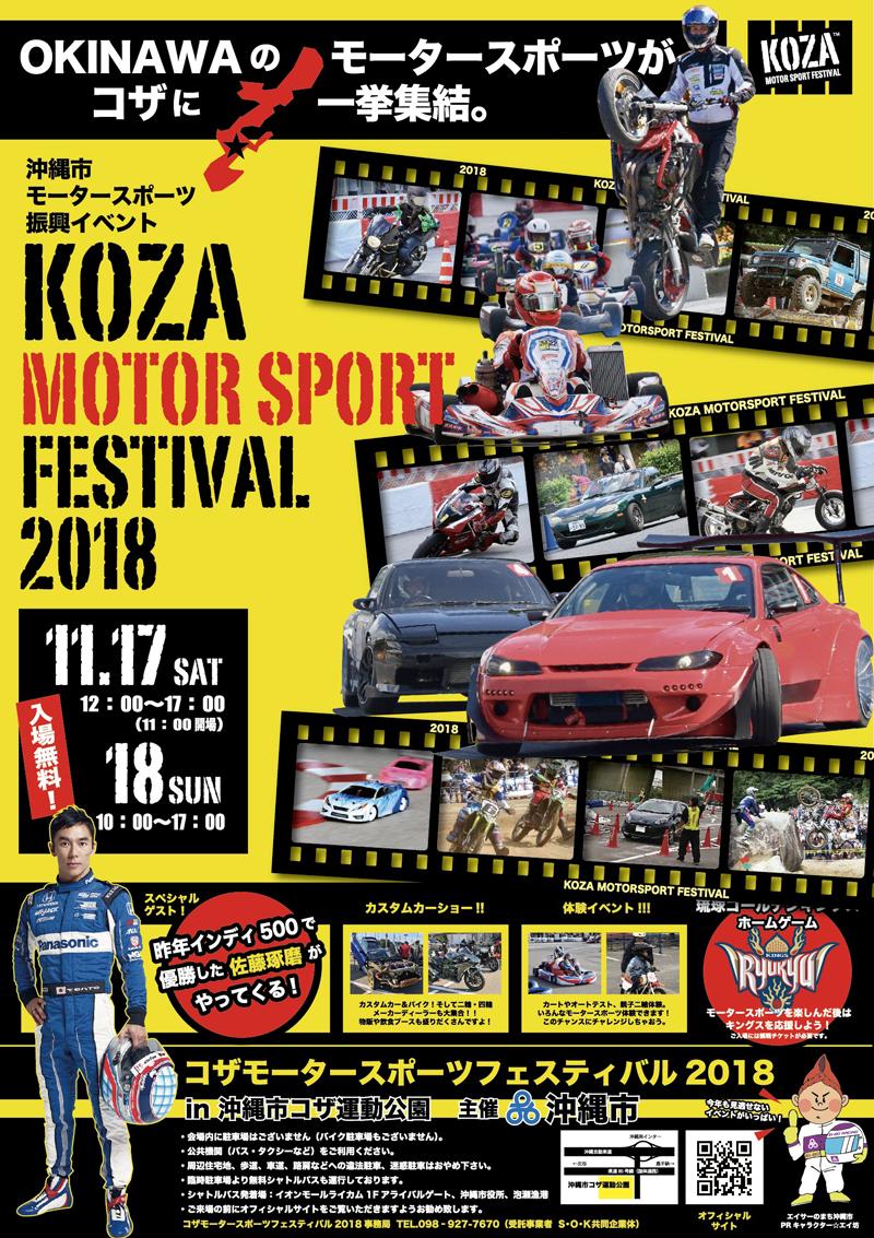 コザモータースポーツフェスティバル2018