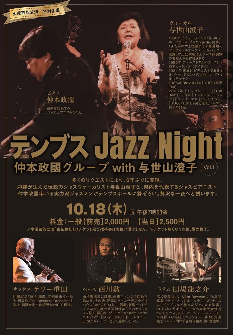 テンブスJazz Night Vol.1 仲本政國グループ with 与世山澄子