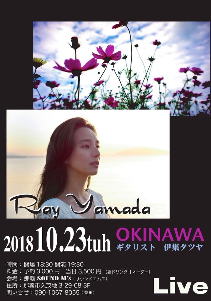 Ray Yamada
