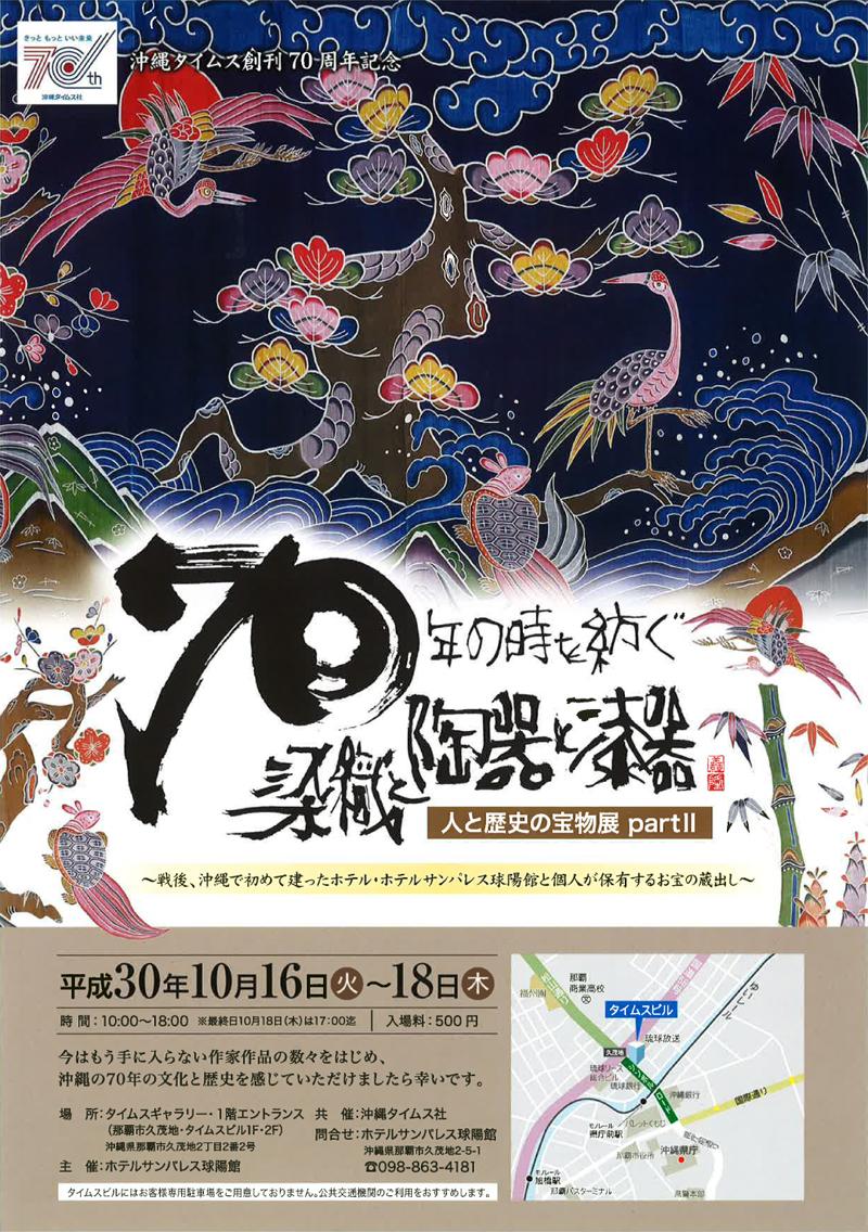 人と歴史の宝物展partII 70年の時を紡ぐ「染織と陶器と漆器」
