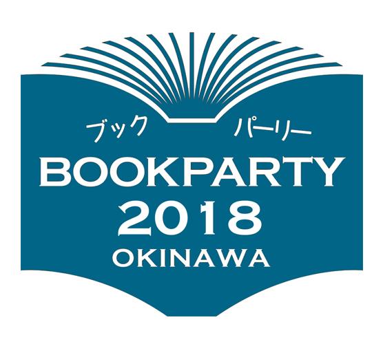 ブックパーリーOKINAWA2018