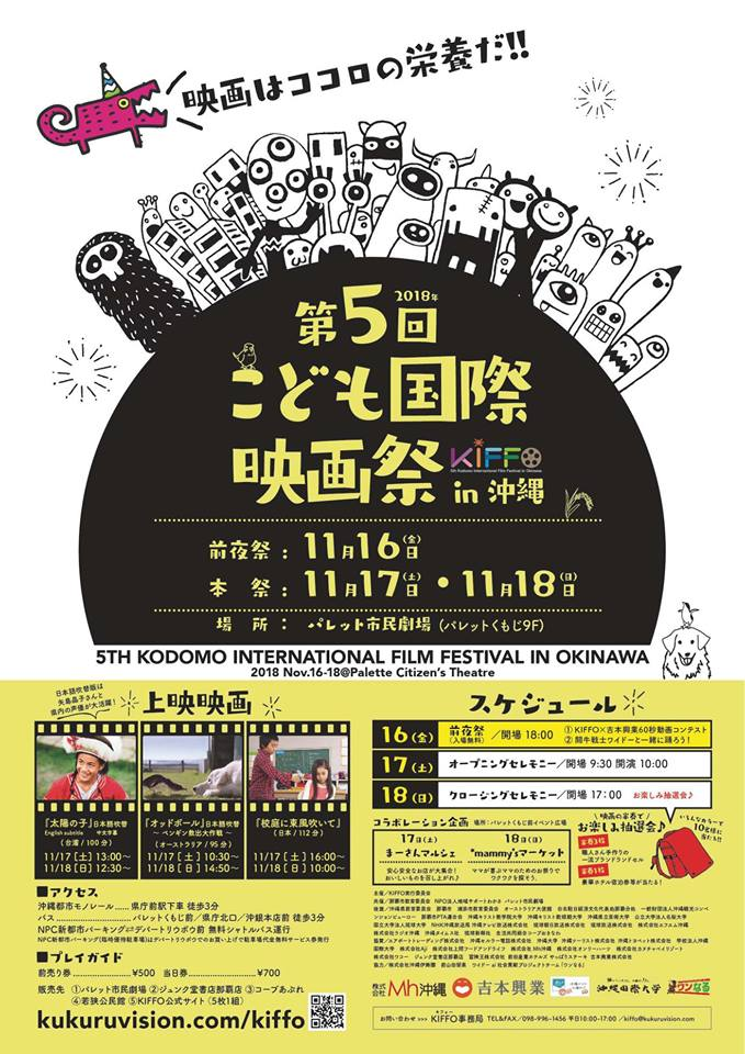 第5回 こども国際映画祭 in 沖縄<KIFFO>