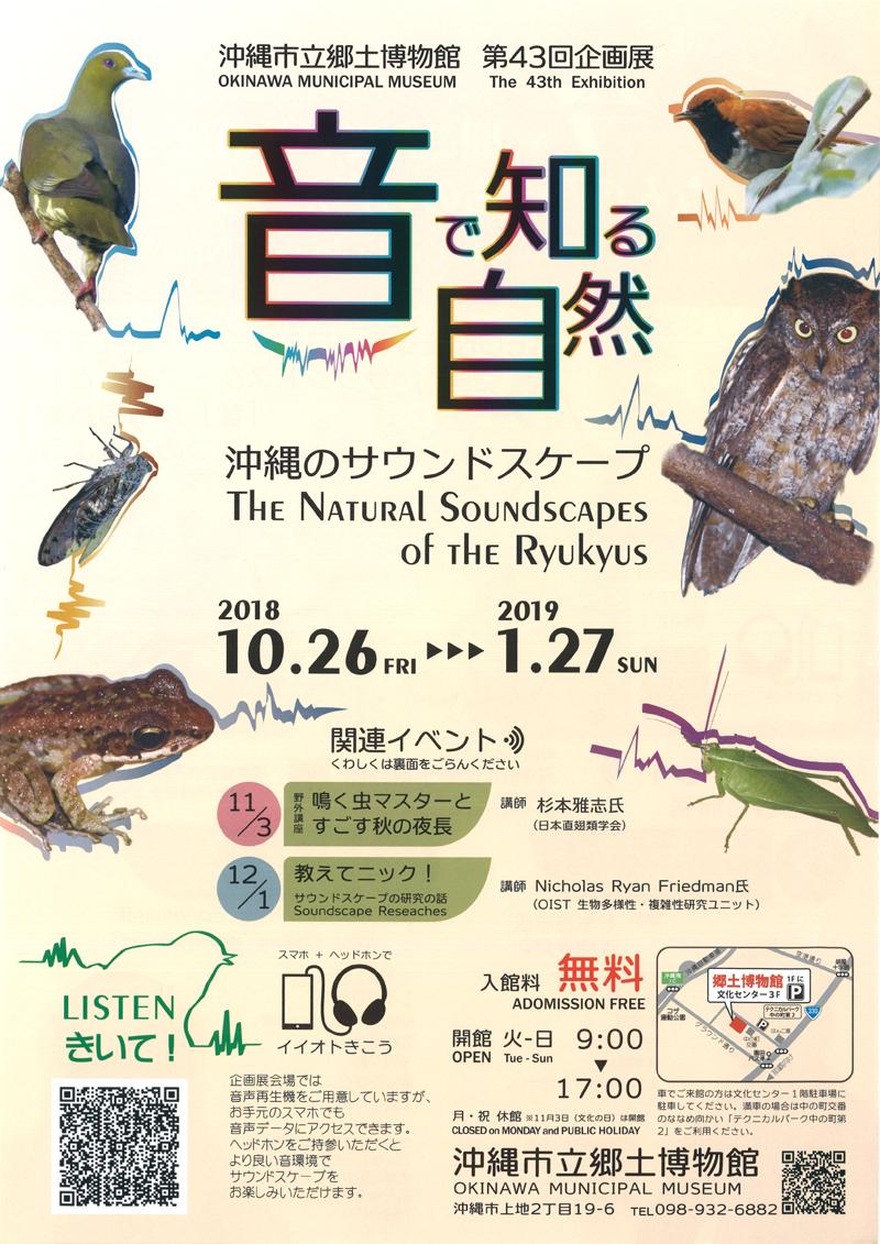 第43回企画展「音で知る自然〜沖縄のサウンドスケープ〜」
