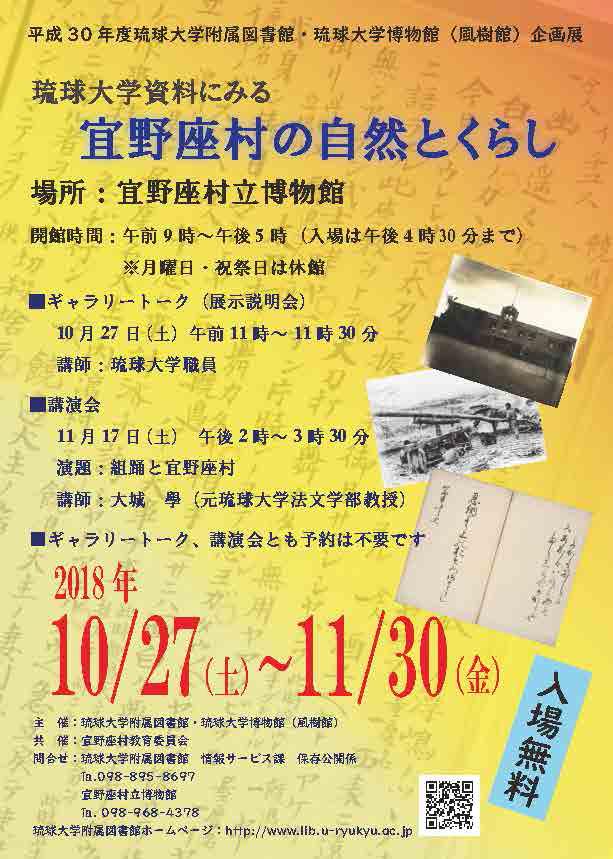 「琉球大学資料にみる 宜野座村の自然とくらし」展