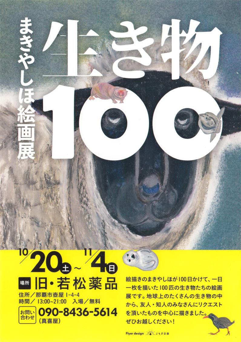まきやしほ絵画展 生き物100