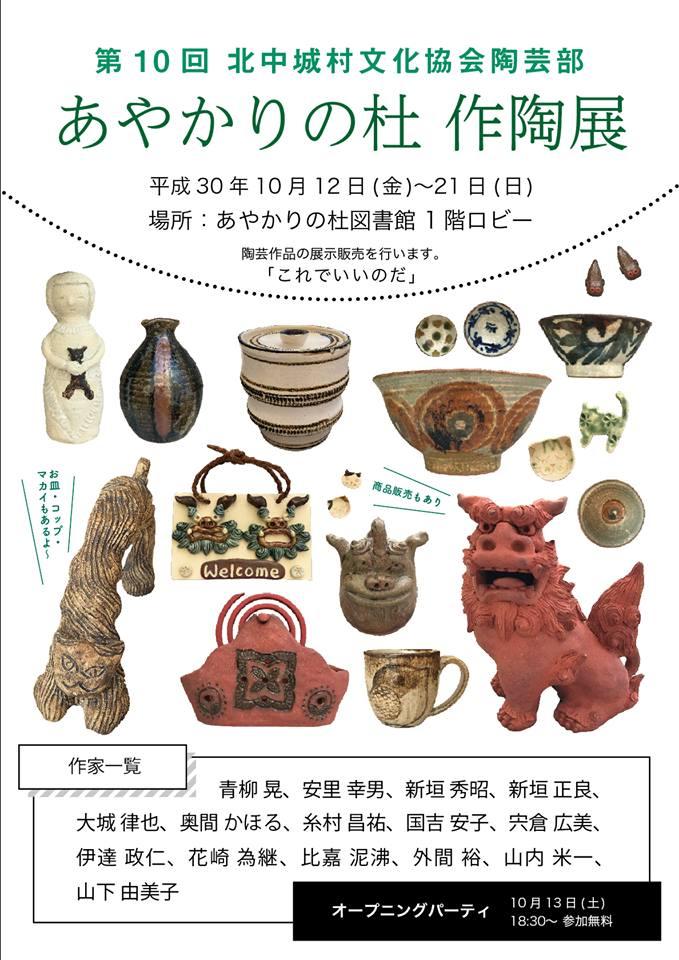 第10回 北中城文化協会陶芸部 あやかりの杜作陶展
