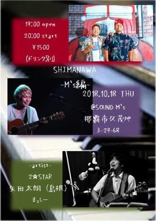 SHIMANAWA M'S編