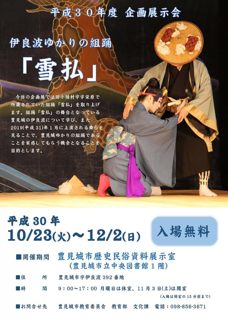 企画展「伊良波ゆかりの組踊『雪払』」