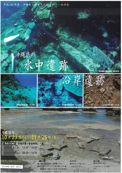 沖縄県の水中遺跡・沿岸遺跡