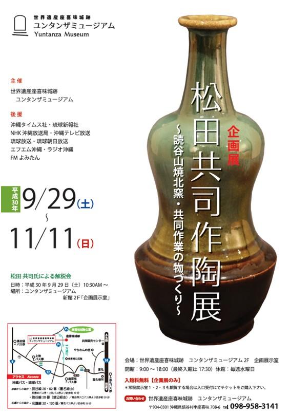 企画展「松田共司 作陶展」