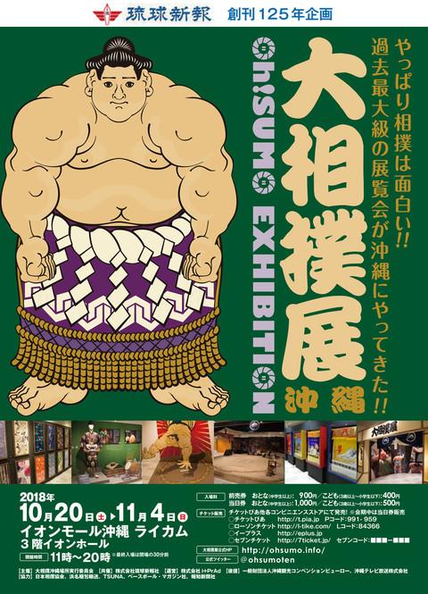 大相撲展沖縄