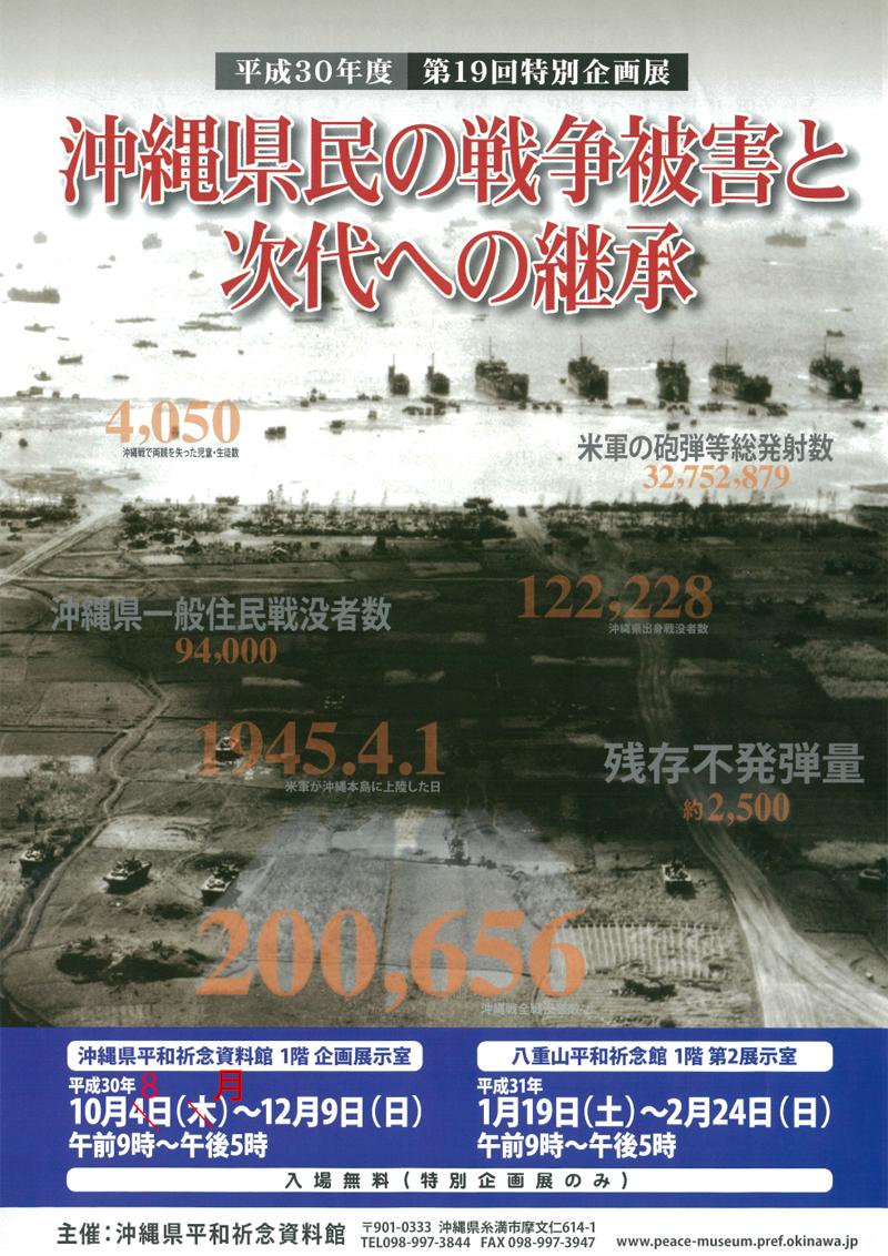 第19回 特別企画展「沖縄県民の戦争被害と次代への継承」