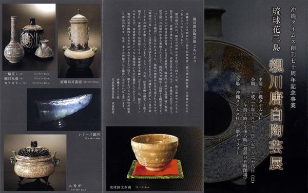 琉球花三島 親川唐白陶芸展