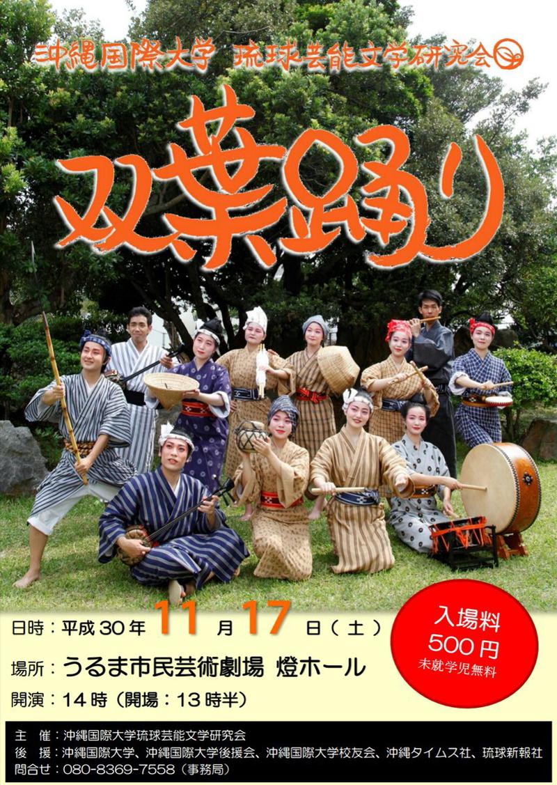 沖縄国際大学琉球芸能文学研究会『双葉踊り』