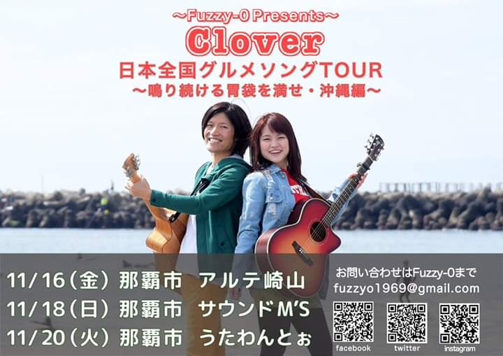 Clover 沖縄ツアー