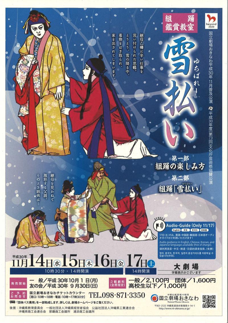 普及公演 組踊鑑賞教室『雪払い(ゆちばれー)』