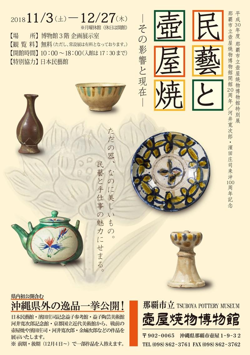 特別展「民藝と壺屋焼〜その影響と現在〜」