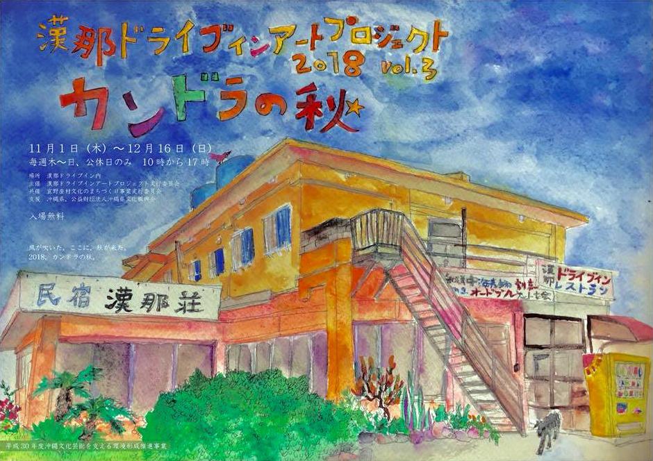 漢那ドライブインアートプロジェクト2018 vol.3