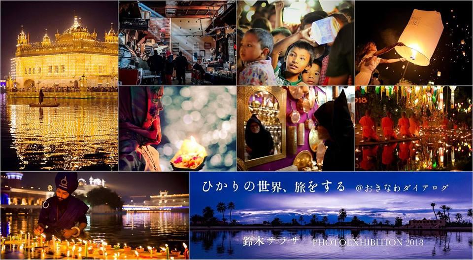 鈴木サラサ写真展「ひかりの世界 旅をする」
