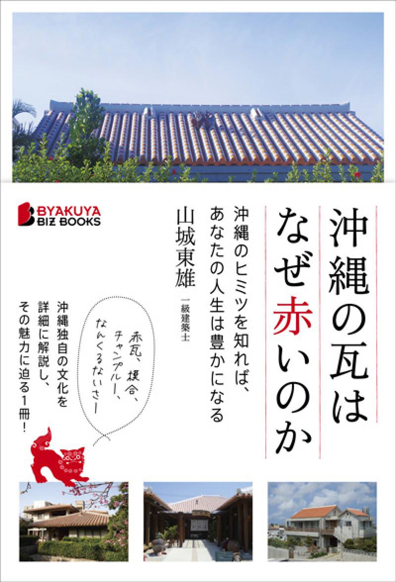 山城東雄『沖縄の瓦はなぜ赤いのか』発売記念トークイベント