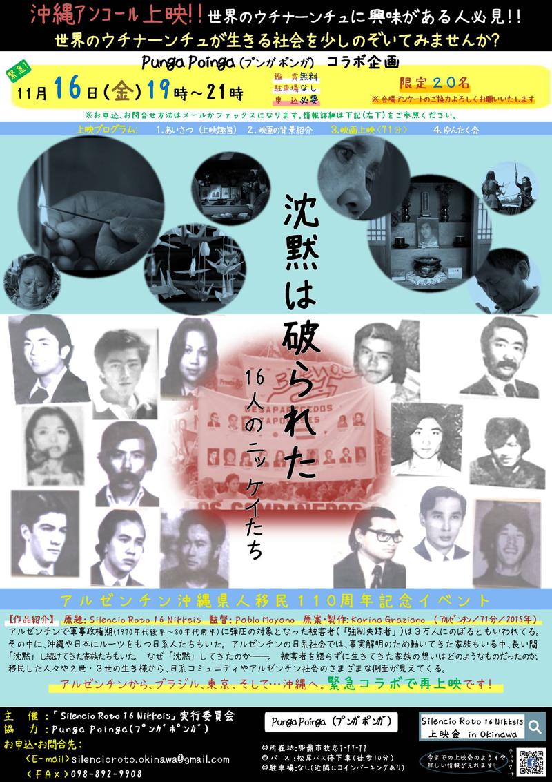 『Silencio Roto 16 Nikkeis(沈黙は破られた~16人のニッケイたち)』上映会