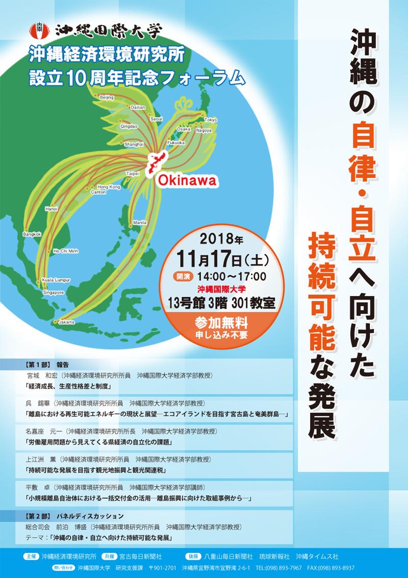 「沖縄の自律・自立へ向けた持続可能な発展」