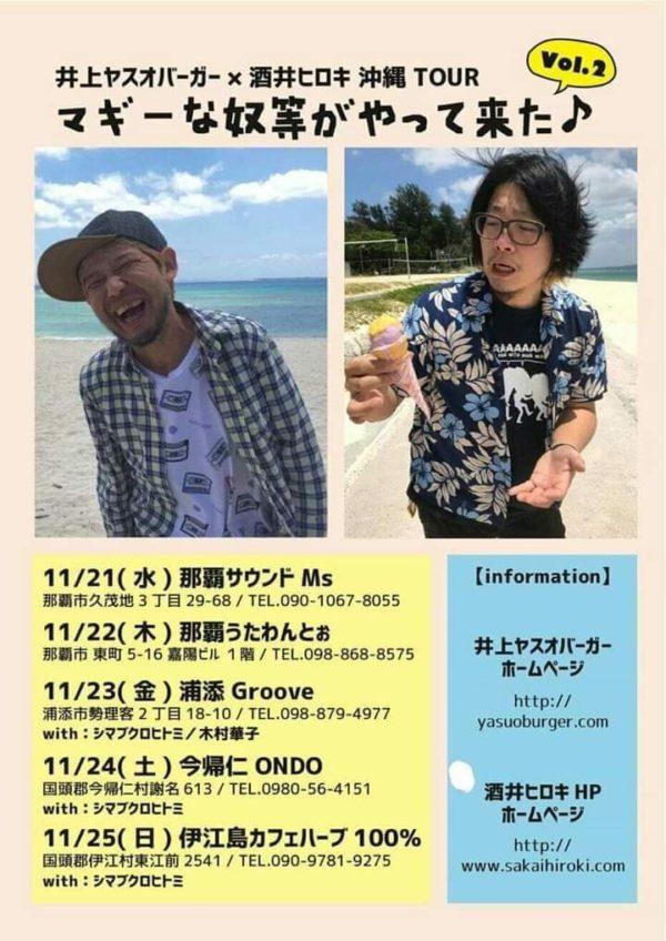 井上ヤスオバーガー×酒井ヒロキ 沖縄TOUR