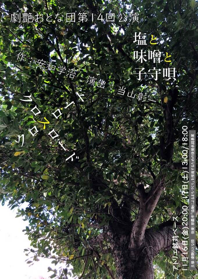 劇艶おとな団 第14回公演『塩と味噌と子守唄(再演)』『クロスロード(当山一人芝居)』